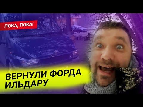 Вернули Форда Ильдару