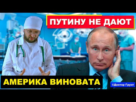 Путину не дают. Во всем виновата Америка | Доктор Грунт #2 Процедура
