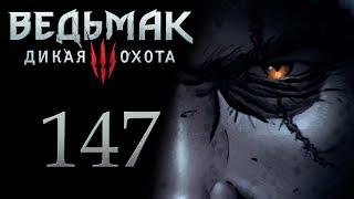 Ведьмак 3 прохождение игры на русском - Мечи и вареники [#147]