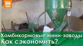 Смотреть видео Мини производство цена установка по производству