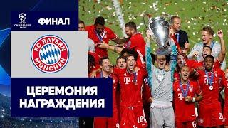 Бавария победитель Лиги чемпионов 2019 20 Церемония награждения