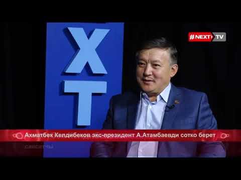 видео: Ахматбек Келдибеков экс-президент А. Атамбаевди сотко берет