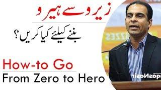 How-to Go, From Zero to Hero | Qasim Ali Shah