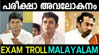 ഒരു പരീക്ഷാ അവലോകനം | Exam Troll Malayalam |School life troll | Type Of students | Malayalam Troll