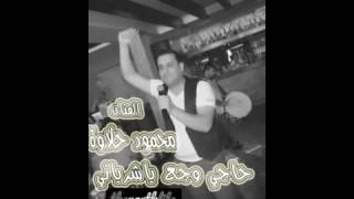 Mahmoud Halawe 7aje waja3