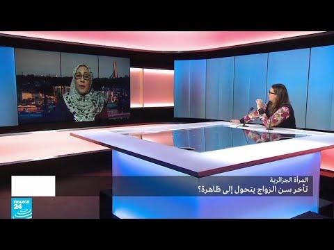 المرأة الجزائرية.. تأخر سن الزواج يتحول إلى ظاهرة؟  - 17:54-2018 / 12 / 14