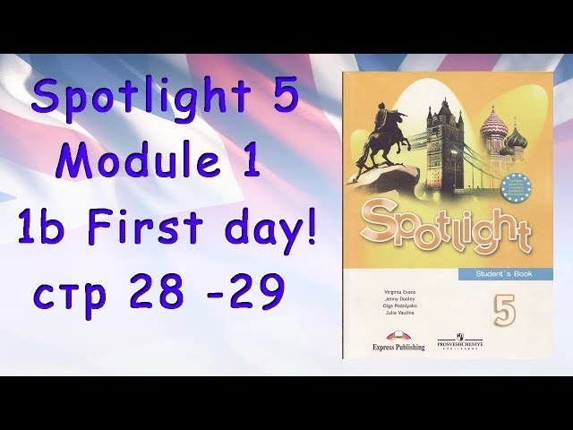 Spotlight 5 Module 1 стр 28-29