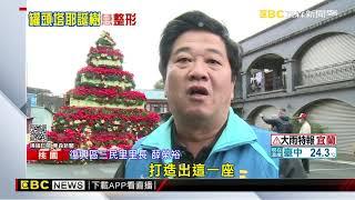 紅花節「金字塔耶誕樹」像罐頭塔 協會:還沒布置完成 @東森新聞 CH51