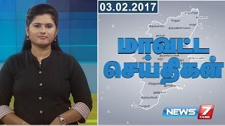 Tamil Nadu Districts News 03-02-2017 – News7 Tamil News