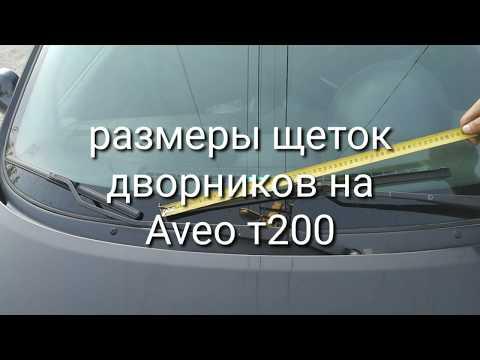 Размеры щеток дворников на Aveo т200
