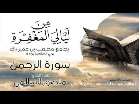 سورة الرحمن كاملة بصوت الشيخ منصور السالمي