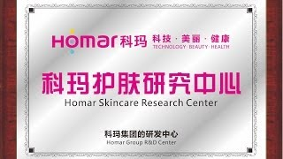 Homar GMPC workshop tour-Cosmetic OEM/ODM/Private label Thumbnail