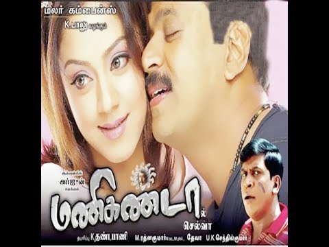 Manikanda Tamil Full Movie | Arjun | Jyothika |Deva | Star M
