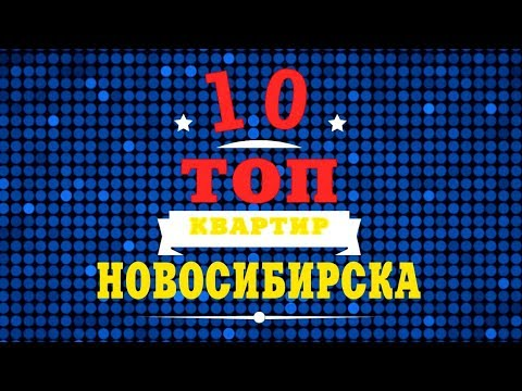 ГОРЯЧАЯ ДЕСЯТКА ТОП-10 квартир Новосибирска от агентства недвижимости Жилфонд. Выпуск 1.