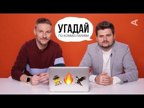 LizzzTV угадывают видео по комментариям: Ян Топлес, Монеточка и др. (#11)