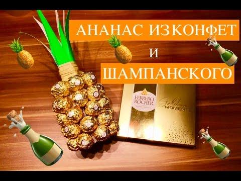 фото шампанское и конфеты