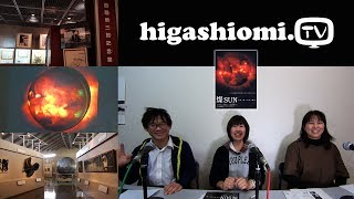 「higashiomi.TV」第8回放送の映像です。 (2014年2月4日放送) higash...