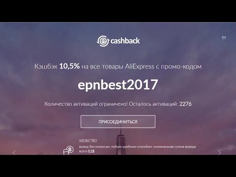 промокод epn 2017 активные