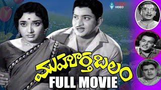Muhurtha Balam Latest Telugu Full Movie    Krishna, Jamuna, Vijaya Nirmala    2016