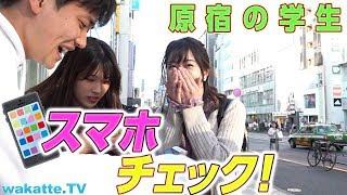 原宿にいる学生のスマホチェック!検索履歴大公開! 【wakatte.TV】#340