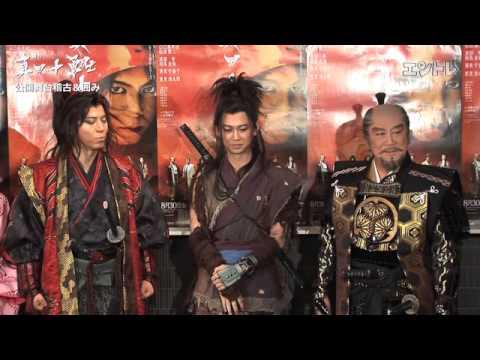 上川隆也主演舞台「真田十勇士」公開舞台稽古&囲み取材動画