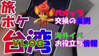 【ポケモンGO】旅ポケ台湾イベント!バオップゲットの裏側!イベお役立ち情報!