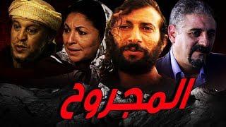 فيلم دراما مغربي المجروح Film Almajrouh HD