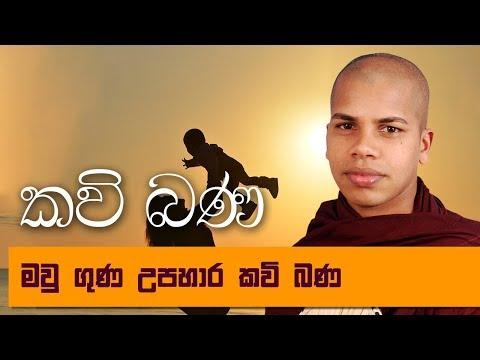 Amma Kavi Bana - Sinhala Kavi Bana Deshana - Udalamaththe Nandarathana Himi thumbnail