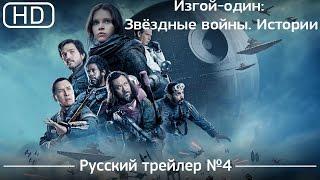 Изгой-один: Звёздные войны. Истории (2016). Трейлер №4. Русский дублированный [1080p]