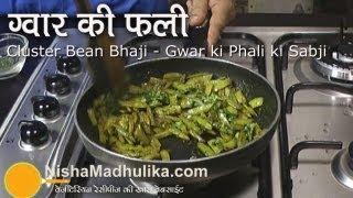 Cluster Bean Bhaji - Gwar Ki Phali Ki Sabji.