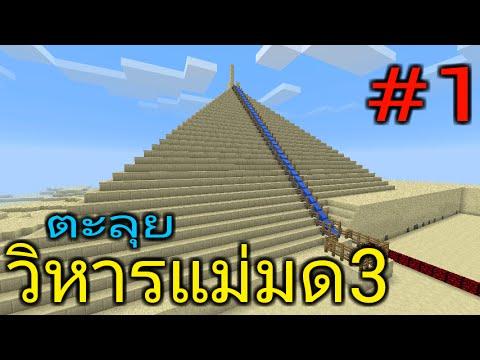 ตะลุยวิหารแม่มด3 Minecraft pe #1