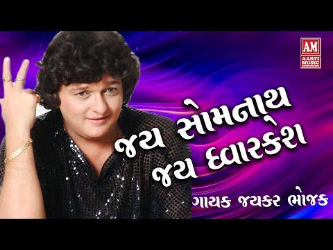 JAYKAR BHOJAK SINGS JAY SOMNATH JAY DWARKESH.