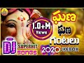 Gana Gana Gantalu | Super Hit New Ganapathi Dj Songs 2018 | 2018 Vinayaka Chavithi Dj Songs