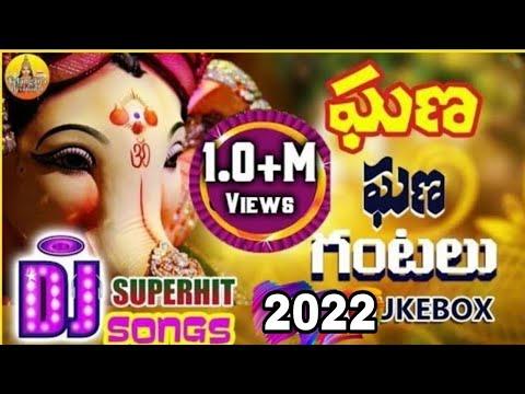 Gana Gana Gantalu   Super Hit New Ganapathi Dj Songs 2018   2018 Vinayaka Chavithi Dj Songs
