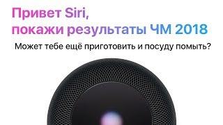 Почему Siri такая тупая? Вся правда о голосовом помощнике Apple