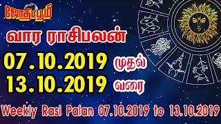 Vaara Rasi Palan   07.10.2019 To 13.10.2019  Weekly Rasi Palan Tamil  வார ராசிபலன்