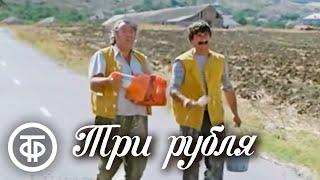 """""""Три рубля"""". Из цикла комедийных короткометражный фильмов """"Дорога"""" (1976)"""