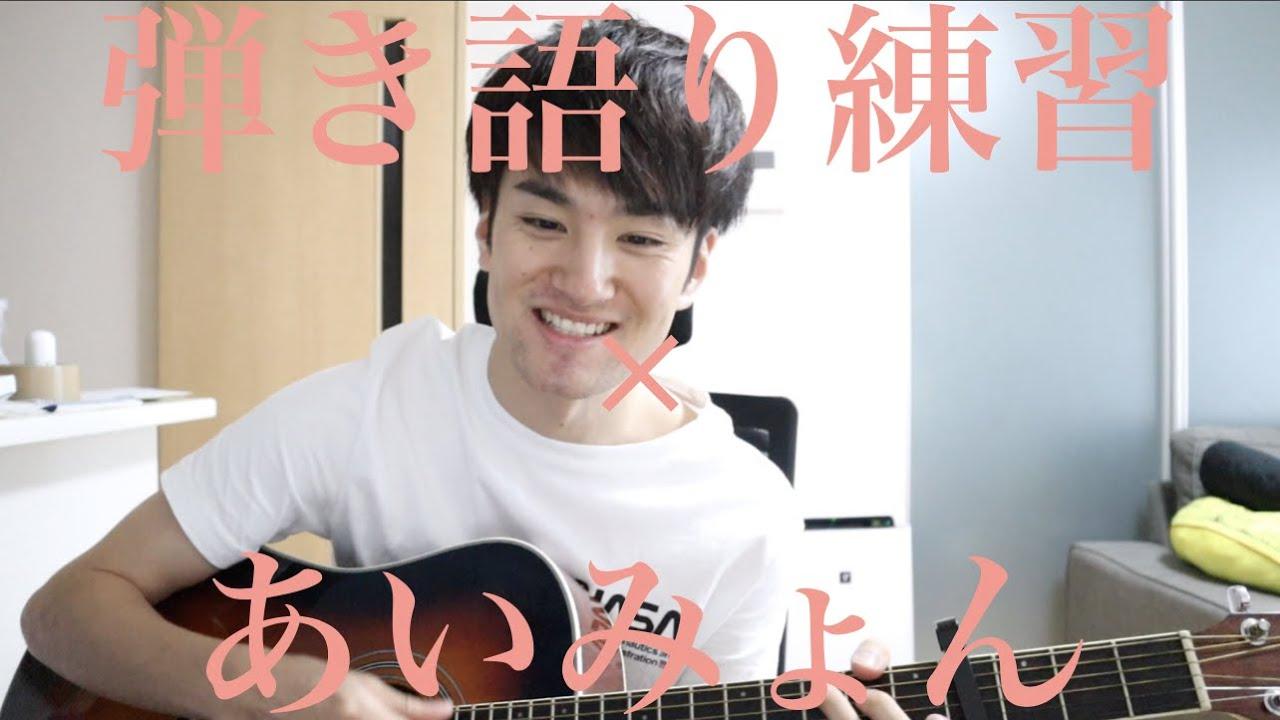 あいみょんの曲でギター弾き語りの練習