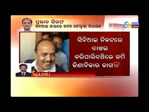 C.B.I arrested M.L.A Prabhat | Sea-shore Chit-fund Company | ETV News Odiav