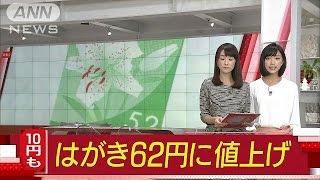 一気に10円も・・・はがき62円に 23年ぶりの値上げ(16/12/22)