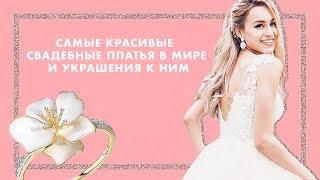 Самые красивые свадебные платья и украшения к ним | САНЛАЙТ