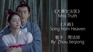 [Eng Sub] Miss Truth OST 大唐女法医 片尾曲: Zhou Jieqiong 周洁琼 《天籁》