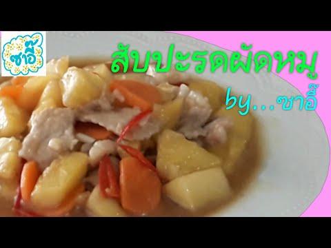 """วิธีทำอาหาร เมนู """"สับปะรดผัดหมู"""" by ซาอี๊"""