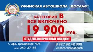 Автошкола ДОСААФ Уфа