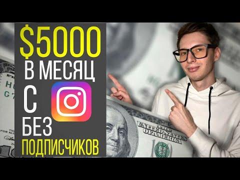 $5000 В МЕСЯЦ С ИНСТАГРАМ БЕЗ ПОДПИСЧИКОВ! Как заработать деньги в интернете на INSTAGRAM.