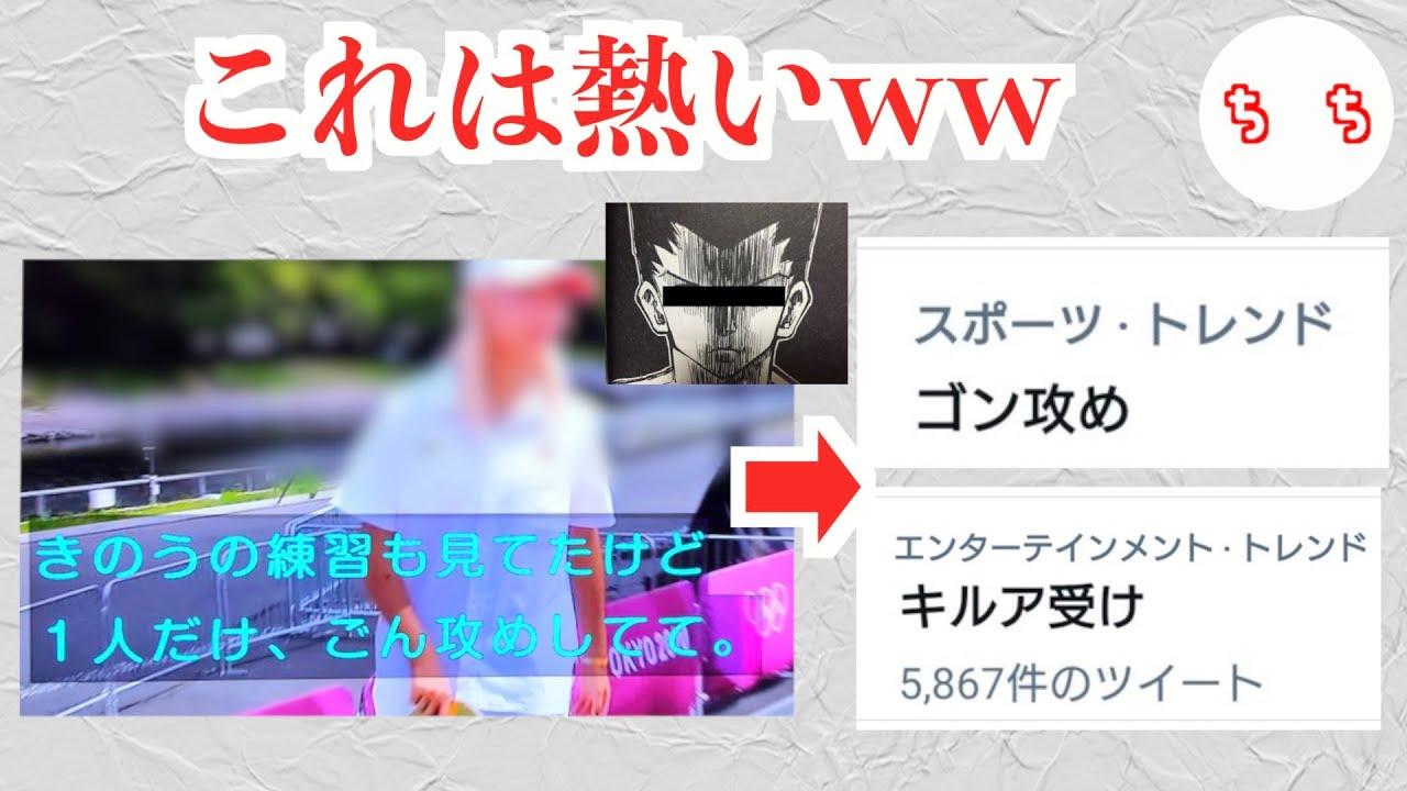 五輪スケートボードのTwitterトレンドがおかしいww【東京オリンピック】