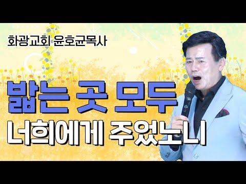 윤호균목사 설교_화광교회 | 방심