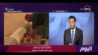 اليوم - هيئة الأرصاد تحذر من سقوط أمطار غزيرة وسيول غداً في القاهرة الكبرى والصعيد وسيناء