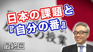 日本の課題と『自分の番』【CGS 斎藤武夫 歴史の授業 最終回】