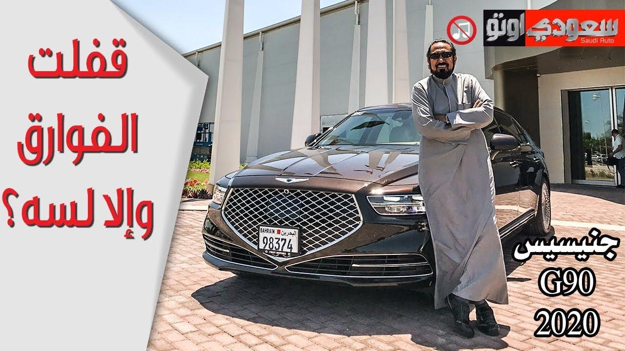 2020 Genesis G90 جينيسيس جي ٩٠ موديل 2020- بكر أزهر | سعودي أوتو